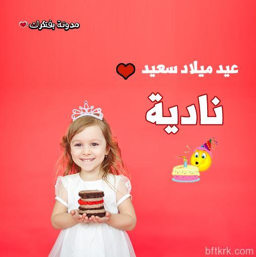 تورتة عيد ميلاد باسم ناديه صور تورتات مكتوب عليها اسم نادية 2018