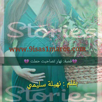 قصص مغربية +18