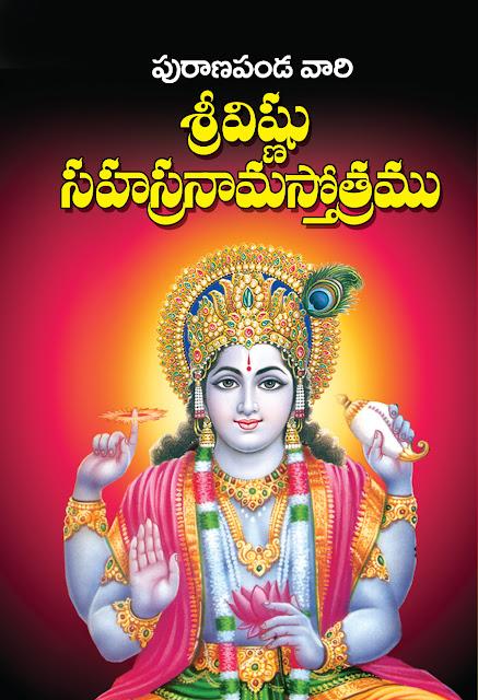 పురాణపండ విష్ణు సహస్రనామస్తోత్రం |  Puranapanda Vishnu Sahasra Nama Stotram | GRANTHANIDHI | MOHANPUBLICATIONS | bhaktipustakalu