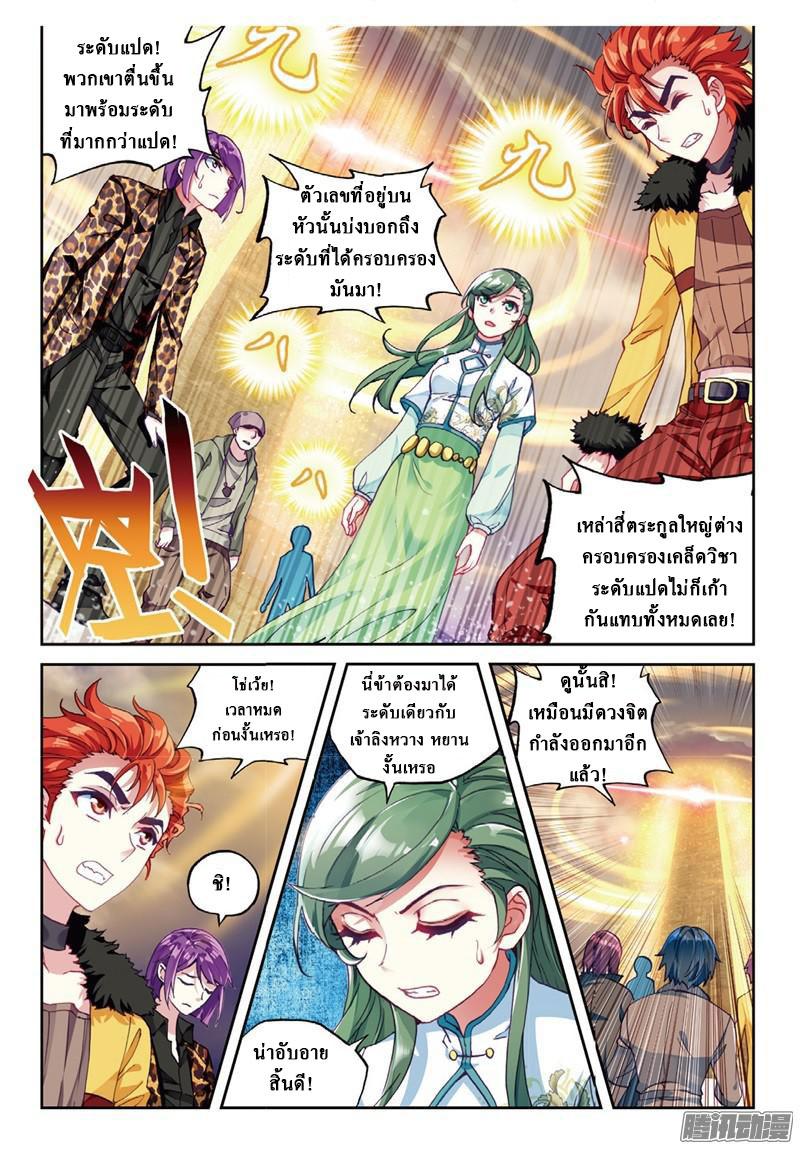 อ่านการ์ตูน Wu Dong Qian Kun 54 ภาพที่ 19