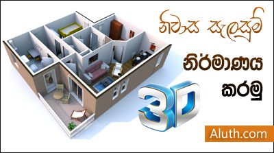 http://www.aluth.com/2015/11/sweet-home-3d-software-free-download.html