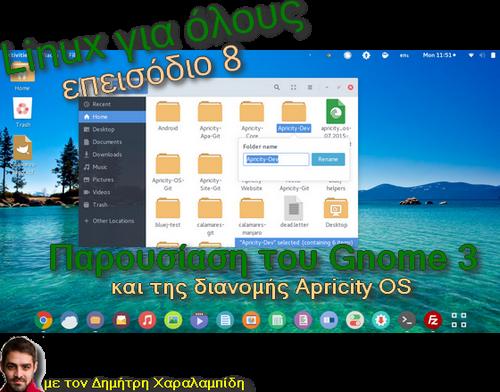 «Linux για όλους»: Δοκιμάζουμε το Gnome 3 με τη νέα διανομή Apricity OS (Επεισόδιο 8)