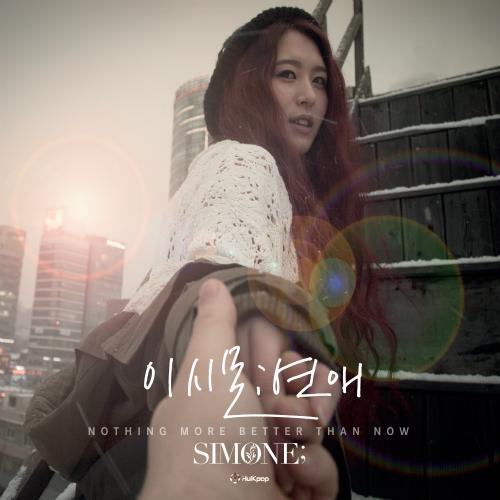 [Single] SIMONE – 연애