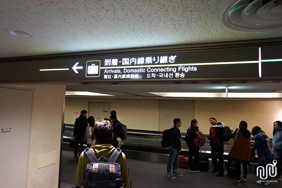 วิธีเดินไป ตม. ญี่ปุ่น ที่สนามบินนาริตะ ประเทศญี่ปุ่น