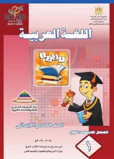 تحميل كتاب اللغة العربية للصف السادس الابتدائي الترم الأول من موقع وزارة التربية والتعليم طبعة 2019