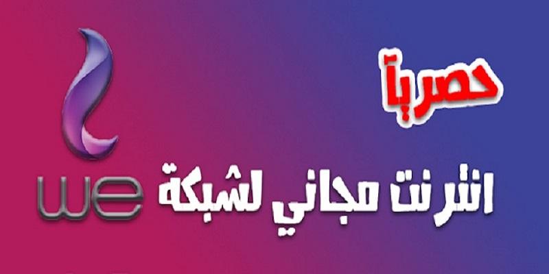 نت مجاني علي شبكه we المصرية للاتصالات
