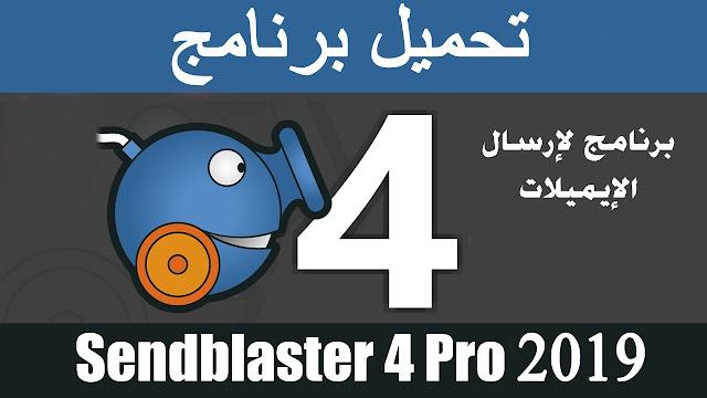 تحميل برنامج SendBlaster Pro 4 للتسويق عبر البريد الإلكتروني