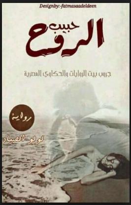 تحميل رواية حبيب الروح كاملة pdf - لولو الصياد