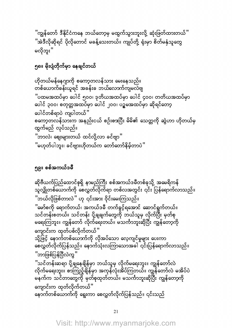 For Grandfather, burmese jokes