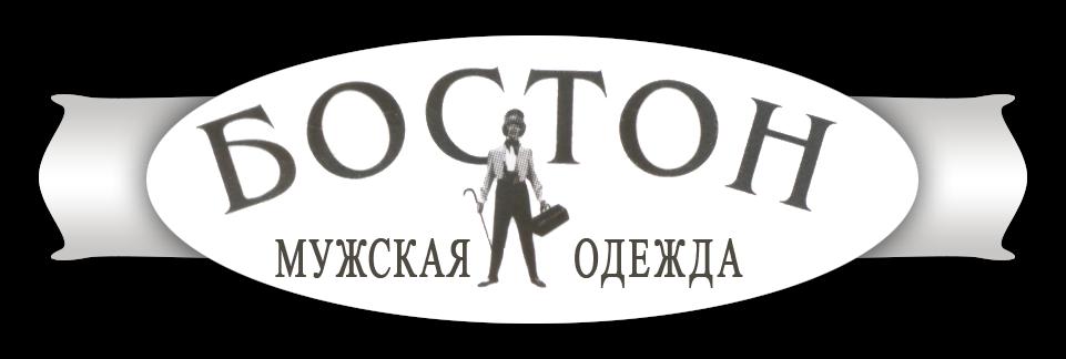 Мужские костюмы - «Бостон» магазин мужской одежды, Севастополь