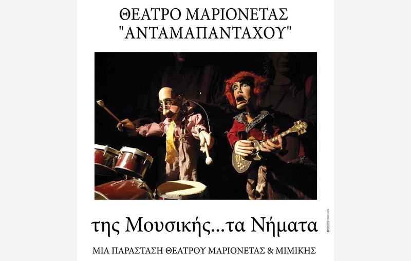 Αλεξανδρούπολη: Το θέατρο μαριονέτας ΑΝΤΑΜΑΠΑΝΤΑΧΟΥ στο καφεβιβλιοπωλείο ΚΑΦΚΑ