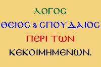 ΚΕΚΟΙΜΗΜΕΝΩΝ