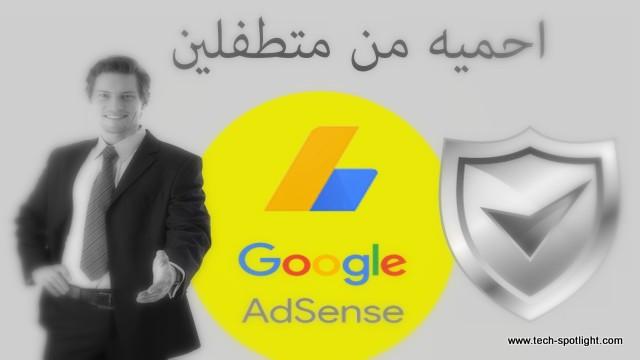 طرق حماية حساب أدسنس من النقرات الغير الشرعية باحترافية