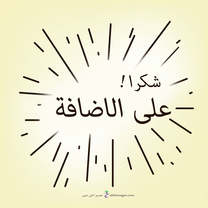 صور شكرا على قبول الصداقة للفيس بوك 2018 مصراوى الشامل