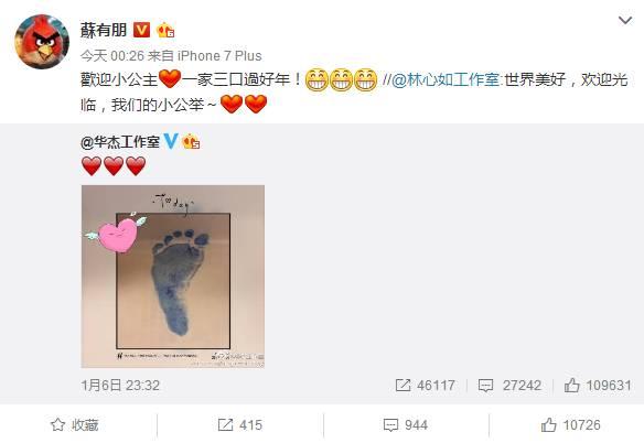 Ruby Lin gives birth