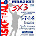 8ο τουρνουά μπάσκετ 3on3 - 6-9 Ιουλίου