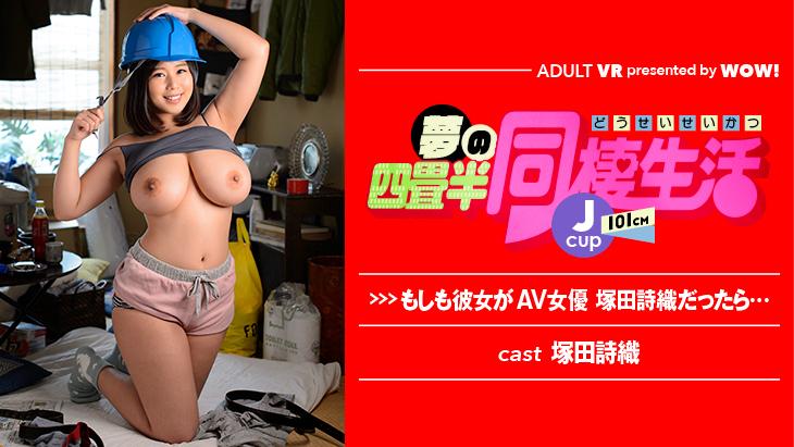 CENSORED WOW-058 もしも彼女がAV女優 塚田詩織だったら… 夢の四畳半同棲生活 WOW! 女優・巨乳・対面座位 (VR mp4), AV Censored