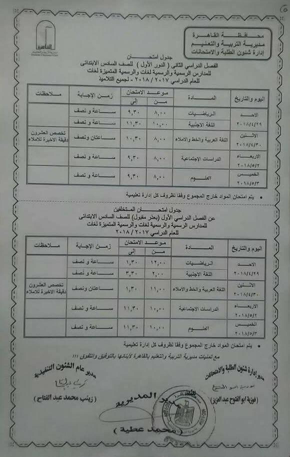 جدول امتحانات الصف السادس الابتدائي 2018 اخر العام محافظة القاهرة