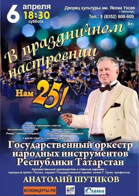 Афиша Чебоксары. Концерт Государственного оркестра народных инструментов Татарстана  «В праздничном настроении. Нам 25!»