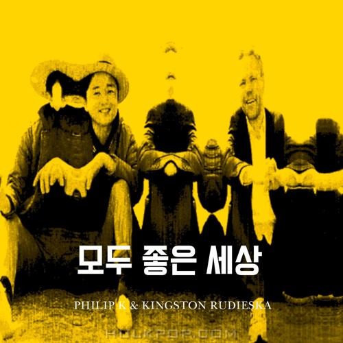 Philip K & Kingston Rudieska – 모두 좋은 세상 – Single