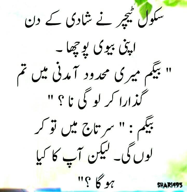School teacher nay shadi kay din joke in Urdu