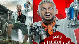برنامج رامز في الشلال الحلقة الاولى مشاهدة حلقة فيفي عبدة رمضان 2019