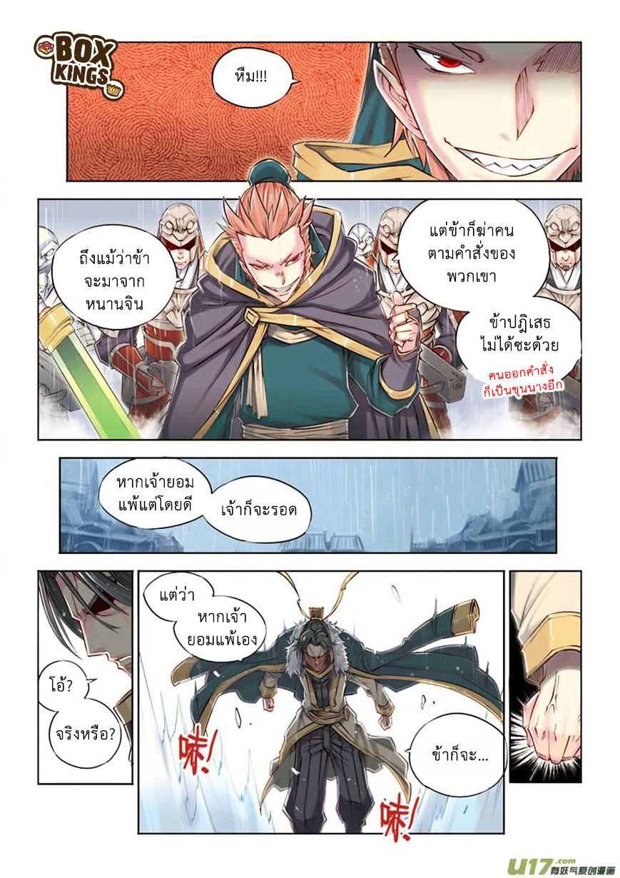 อ่านการ์ตูน Jiang Ye 13 ภาพที่ 12