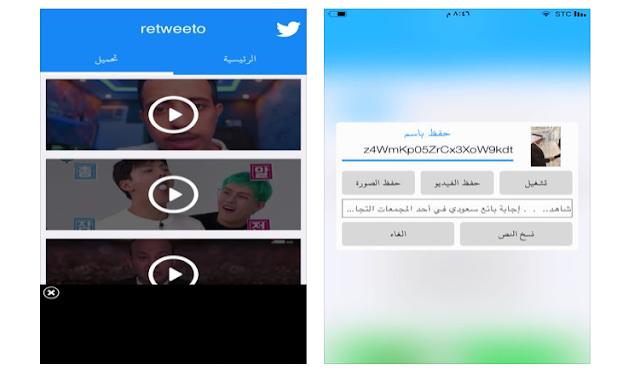 برنامج تحميل الفيديوهات من تويتر مجاناً