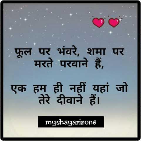 Deewana Tera Romantic Lines Whatsapp Status Shayari Image Download in Hindi