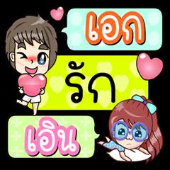 Aek Love Aoen (Lover)