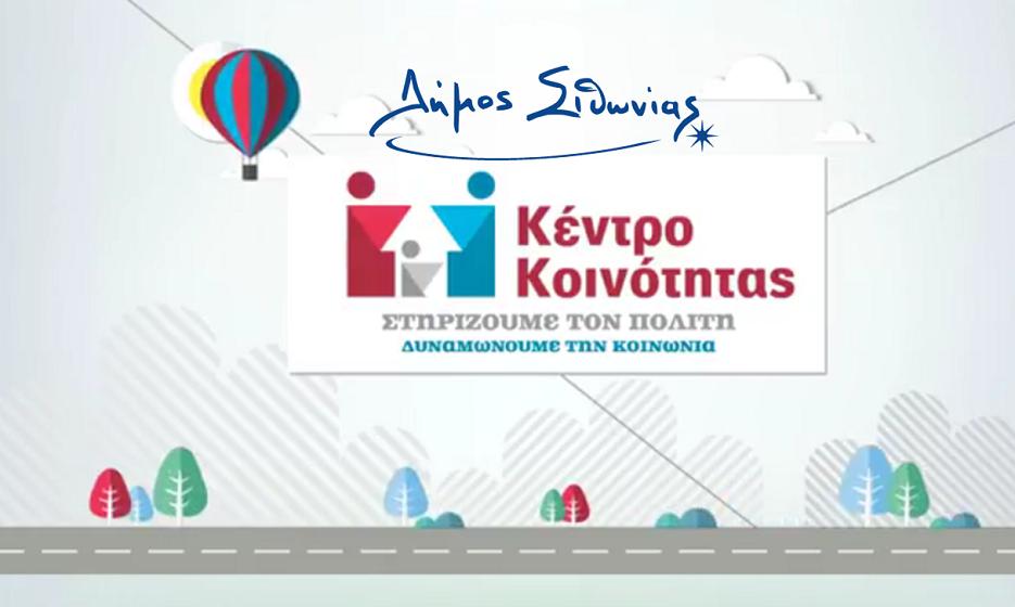 Ξεκίνησε η λειτουργία του Κέντρου Κοινότητας Δήμου Σιθωνίας