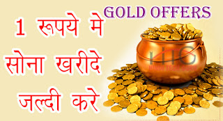 Gold Offers 1 Rs Me Gold Kharide Buy Gold Online