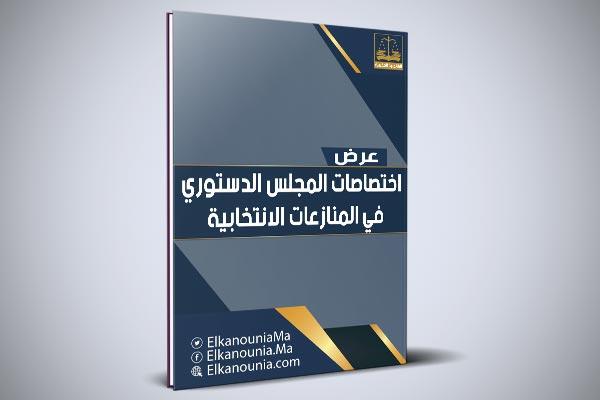 اختصاصات المجلس الدستوري في المنازعات الانتخابية PDF