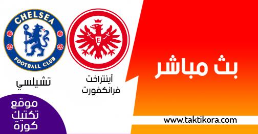 مشاهدة مباراة تشيلسي واينتراخت فرانكفورت بث مباشر 02-05-2019 الدوري الأوروبي