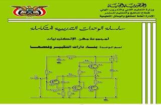كتاب بناء دوائر التكبير وفحصها  pdf