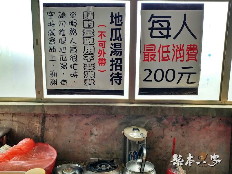竹子湖炒青菜|陽明山頂湖餐廳|備停車場近頂湖海芋步道|白斬雞地瓜湯好吃