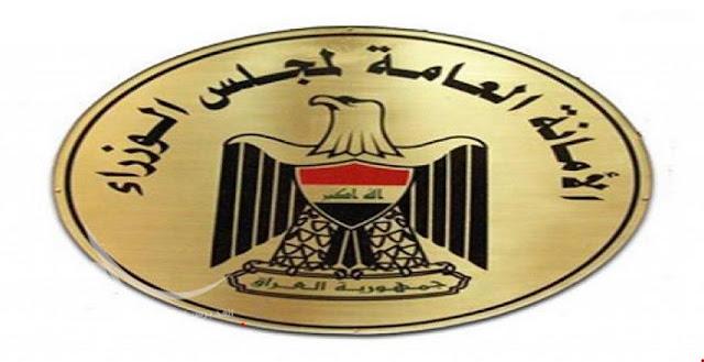 مجلس الوزراء العراقي يصادق على توصيات ومقررات مجلس النواب العراقي الخاصة بحقوق وامتيازات المعلم العراقي