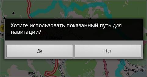 После выбора в меню пункта «Маршрут» на экране появляется вот такой вопрос. Нажимаем кнопку «Да».