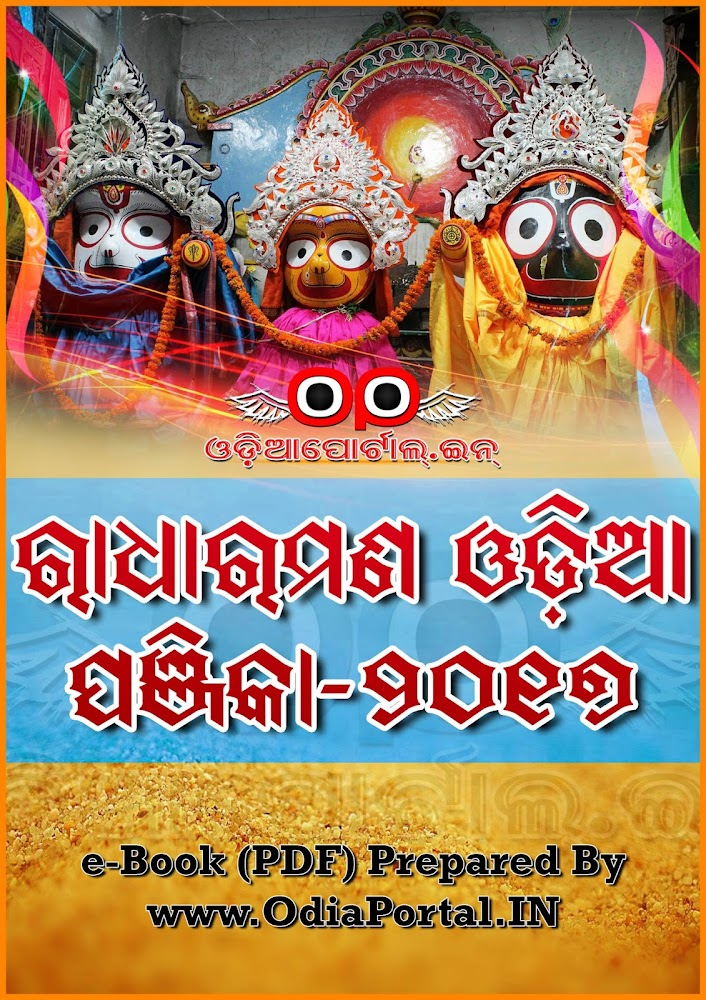 Bhagyajyoti 2017 Odia Calendar (e-Panjika), Download Odia Bhagyajyoti 2017 color calendar, Bhagyajyoti pdf download, Bhagyajyoti 2017 odia calendar download