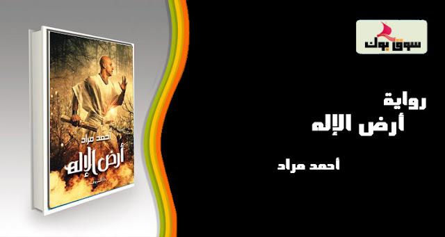 رواية -أرض الإله - أحمد مراد