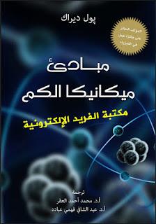 تحميل كتاب مبادئ ميكانيكا الكم pdf . بول ديراك، أساسيات ميكانيكا الكم بأمثلة محلولة  Principles of quantum mechanics ، أساسيات ميكانيكا الكم ، مراجع ميكانيكا الكم بروابط تحميل مباشرة مجانا ، محاضرات في ميكانيكا الكم