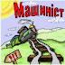 Mashinist 128x128 java game free download
