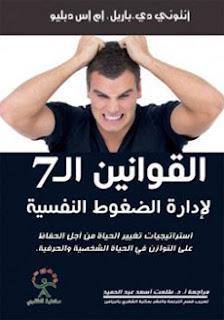 تحميل كتاب القوانين الـ 7 لإدارة الضغوط النفسية PDF
