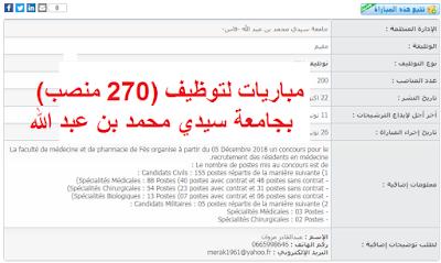 مباريات لتوظيف (270 منصب) بجامعة سيدي محمد بن عبد الله -فاس-