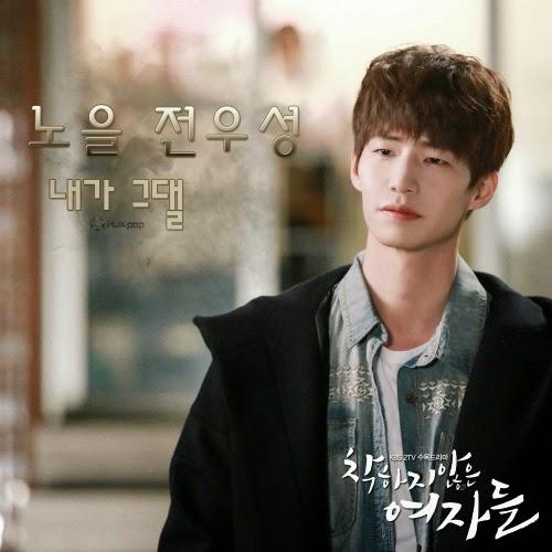 JEON WOO SUNG (NOEL) – Unkind Women OST Part 2