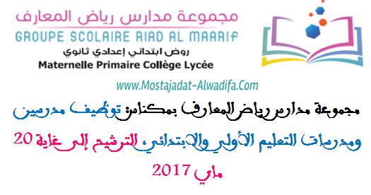 مجموعة مدارس رياض المعارف بمكناس: توظيف مدرسين ومدرسات التعليم الأولي والابتدائي، الترشيح إلى غاية 20 ماي 2017