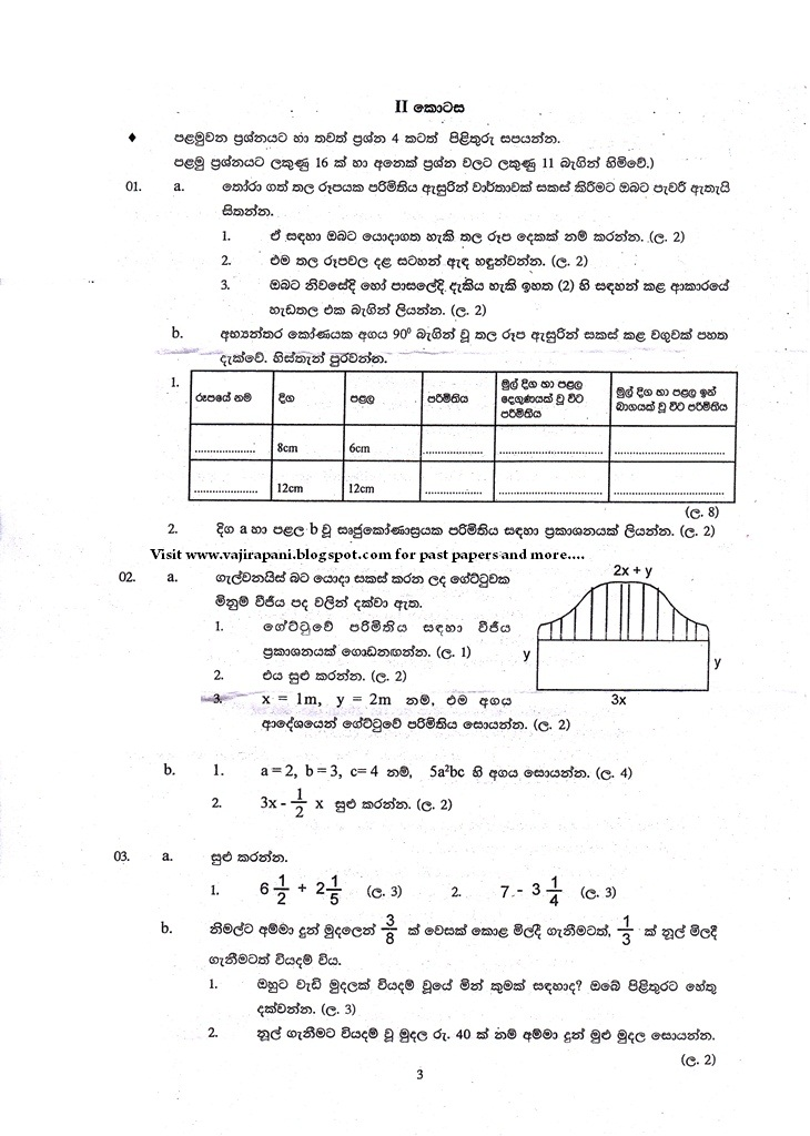 Past papers: Grade 7