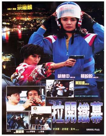The Way Of The Lady Boxers 1992 Dual Audio Hindi Movie Download