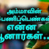 What happen to EX CM Jayalalitha's four Maid | TAMIL NEWS