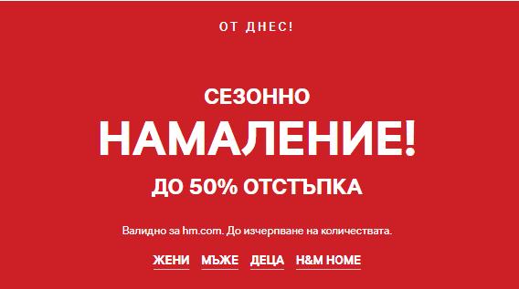 http://www2.hm.com/bg_bg/sale.html